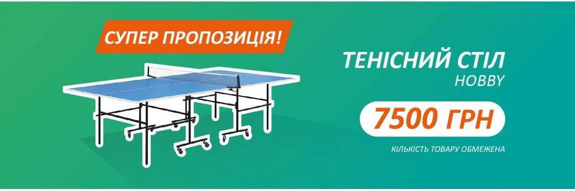 Стіл тенісний Hobby